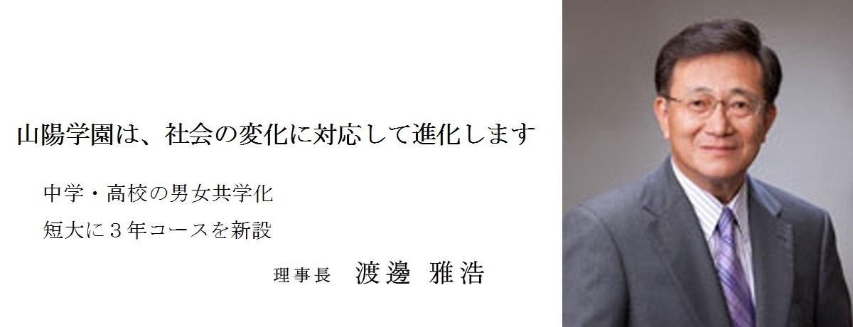 132_学園理事長