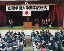 1994年山陽学園大学開学記念式